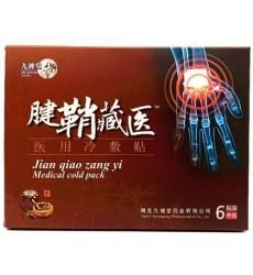 Пластырь для мышц и сухожилий кистей рук. противовоспалительный уп. 6шт