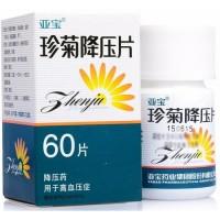 Таблетки  Zhenju Jiangya Pian (Чжэньцзю Цзяня Пянь) Жемчужная хризантема для снижения артериального давления 60шт
